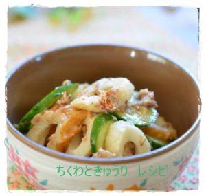 tiku1-300x285 ちくわ・きゅうりの簡単サラダレシピ (マヨ・梅・ごま・ツナ)