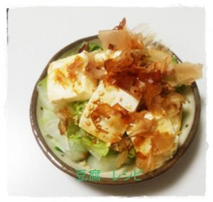 tofu1-300x285 豆腐 サラダレシピ 木綿豆腐?絹ごし豆腐?お好みはどっち?