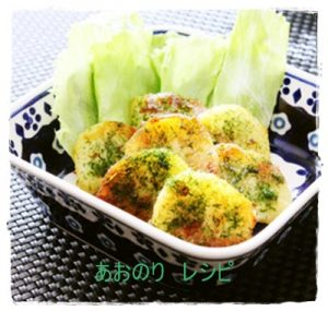 ao1-300x285 青のりの人気のレシピや大量消費 お弁当・おつまみ用