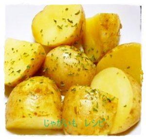 jyaga1-300x285 じゃがいものレンジで簡単レシピ お弁当にも!おつまみにも!