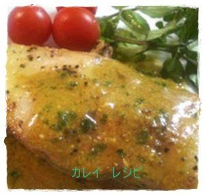 kare1-300x285 カレイのムニエル レシピ 人気のソースレシピも紹介します。