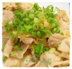kya1-300x285 キャベツ千切りの大量消費出来る人気レシピ (リメイク)