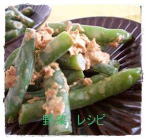 mido1-300x285 お弁当レシピ 緑の野菜簡単おかず つくれぽ2000以上