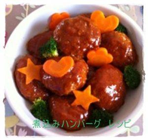 niko1-300x285 煮込みハンバーグレシピ 人気 1 位は?簡単に作る方法は?