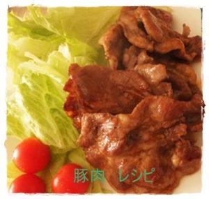 niku1-300x285 豚肉レシピ 人気 1 位はあの料理! つくれぽは10000人以上でした。