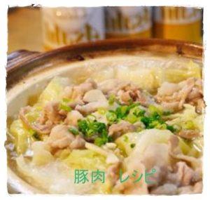 butaniku5-300x285 豚肉とキャベツのレシピ 人気 1 位は?つくれぽ1000以上