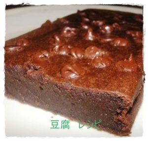 tou1-1-300x285 豆腐の簡単お菓子レシピ クックパッドで人気 つくれぽ1000人以上