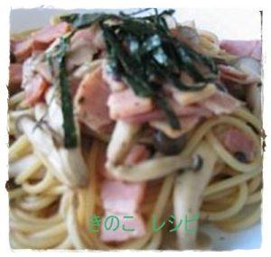 kino2 きのこの殿堂入り人気レシピは?簡単な炊き込みご飯・常備菜の作り方