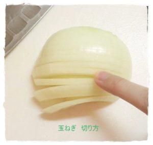tama1-300x285 玉ねぎ みじん切りの簡単な仕方 コツ6通り 冷凍保存の仕方